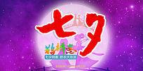 七夕鹊桥惠淘宝海报