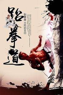跆拳道招生宣传海报设计