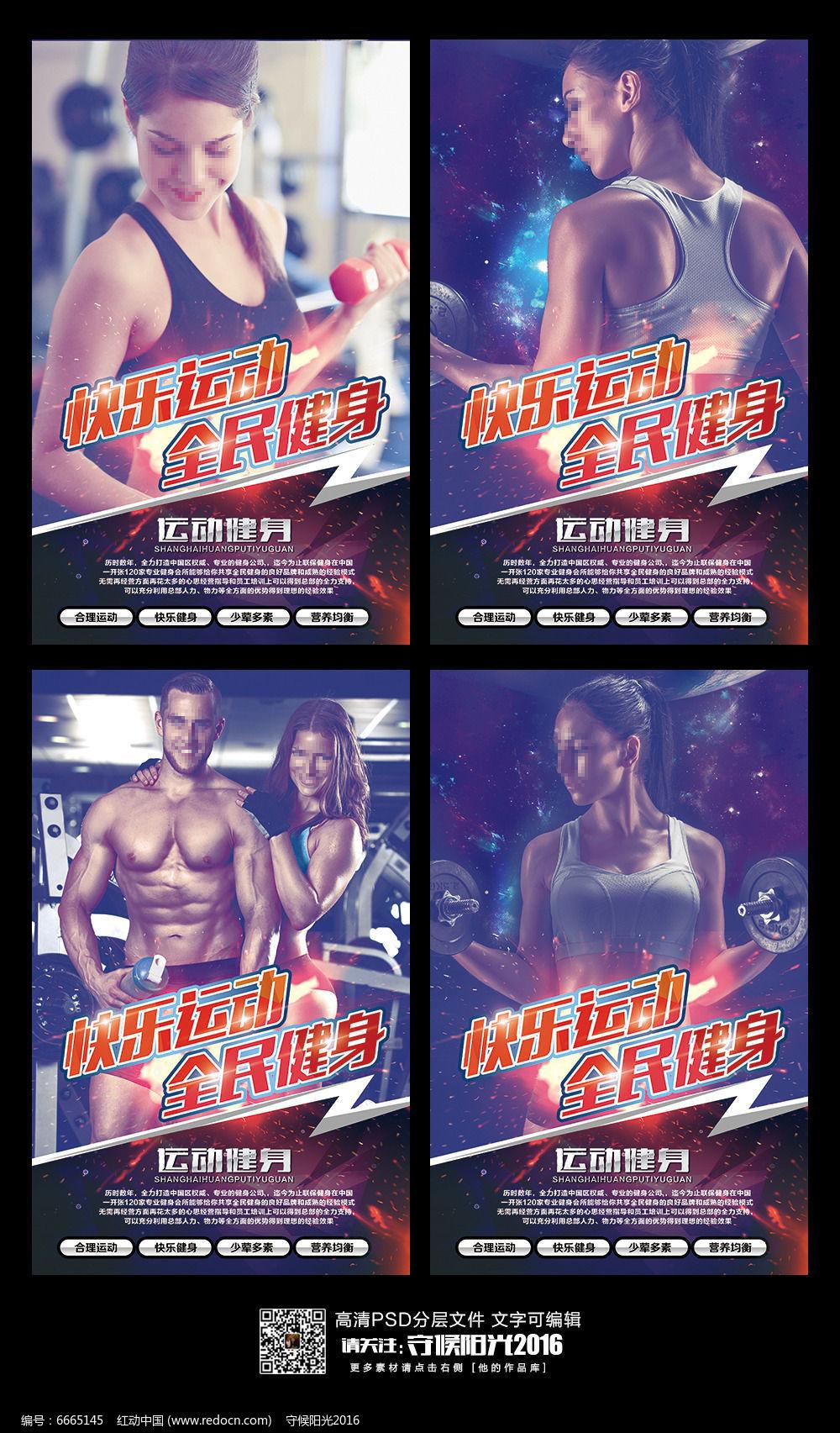 全民运动健身季宣传海报图片