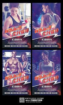 全民运动健身季宣传海报