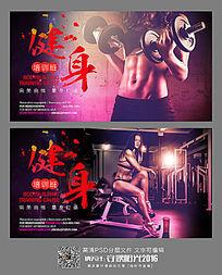 时尚运动健身培训招生海报