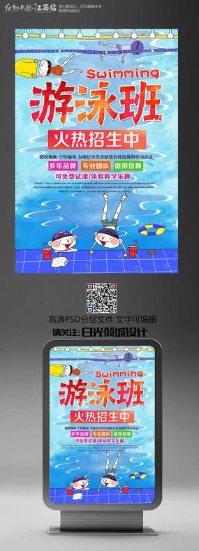 水彩风少儿游泳培训班招生宣传海报设计