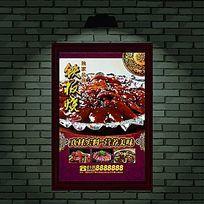 铁板驴肉海报设计