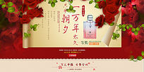 香水七夕情人节淘宝海报
