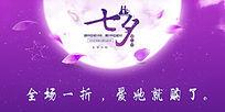 紫色大气七夕情人节淘宝海报