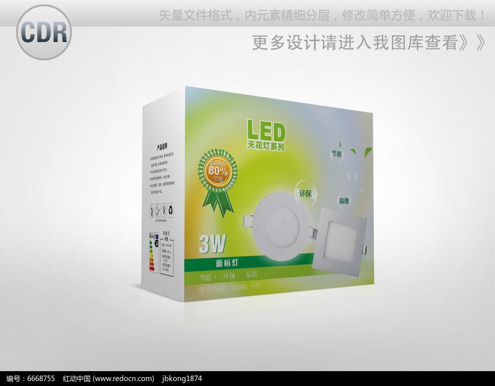 LED天花灯包装彩盒图片