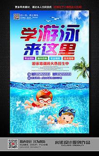 炫彩儿童游泳培训招生海报模板