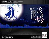 创意浪漫七夕宣传海报设计