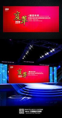 简约红色大气商务科技会议背景展板