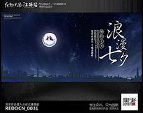 简约浪漫七夕宣传海报设计