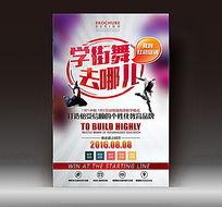 街舞培训海报设计