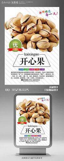 开心果零食坚果海报设计