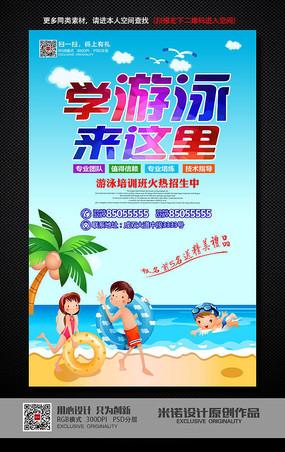 卡通游泳培训招生海报设计