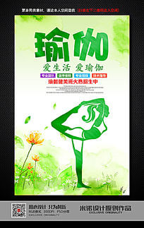 绿色时尚瑜伽招生海报设计
