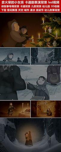 卖火柴的小女孩卡通剧表演背景led视频素材