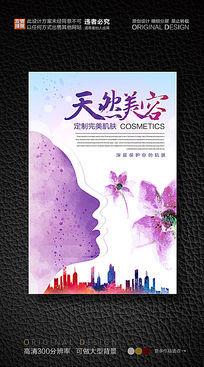 美容产品创意海报