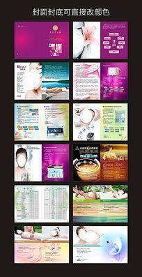美容养生馆宣传画册