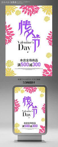 七夕情人节促销商场海报设计