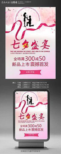 七夕盛宴促销海报设计