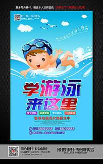 时尚游泳培训班招生海报设计