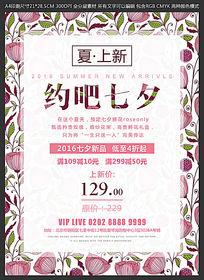 手绘粉色玫瑰花背景海报