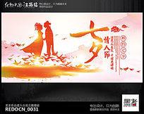 水彩创意浪漫七夕宣传海报设计