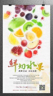 水彩鲜切水果促销海报