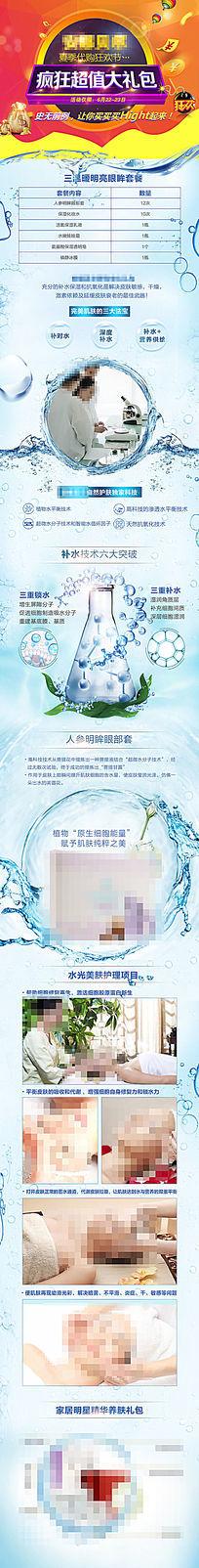 淘宝水动力水密码化妆品详情页素材
