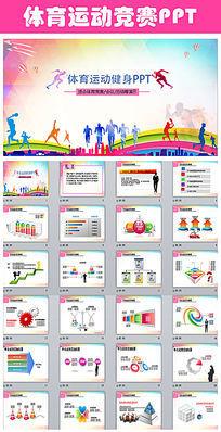 体育竞赛健身运动PPT模板