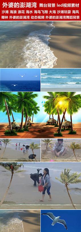 大海沙滩图片