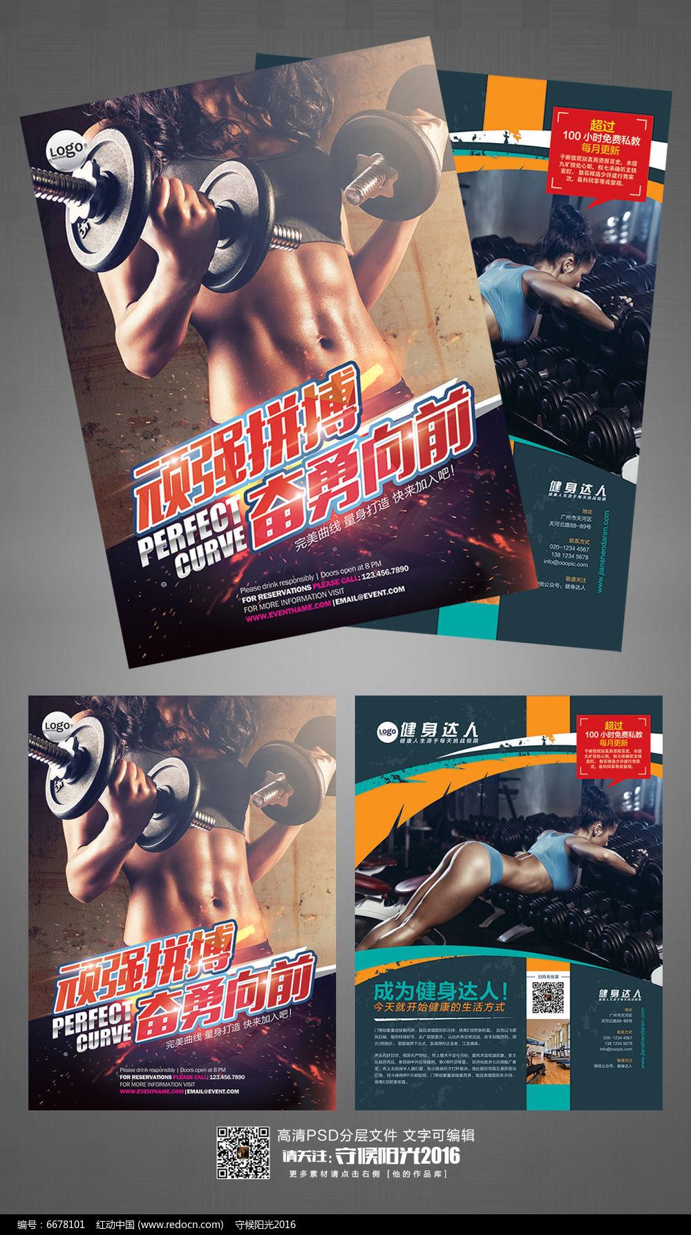 顽强拼搏青春正能量健身宣传单设计图片