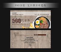 现代木纹底牛排西餐厅优惠代金券
