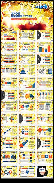 销售业绩汇报年度工作报告PPT模板