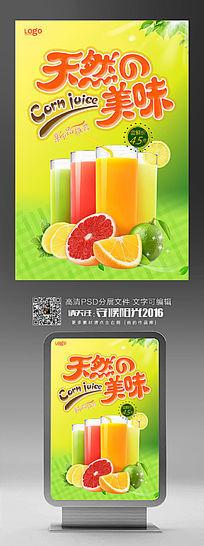 夏日饮料天然美味果汁饮品海报