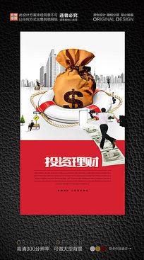 银行投资理财创意海报
