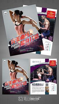 运动健身季宣传单设计