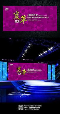 紫色几何体科技会议背景展板
