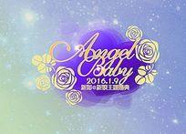 紫色唯美Angel baby婚礼logo字体设计