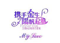 紫色携手金生阳帆起航婚礼logo设计