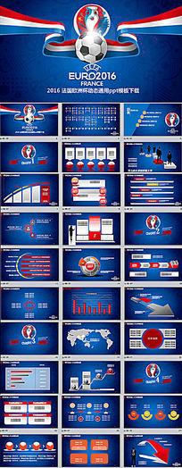 2016法国欧洲比赛工作汇报ppt模板