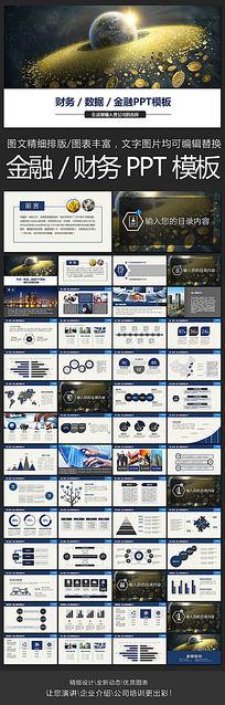创意国际货币基金银行理财产品ppt模板