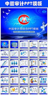 大气财政审计金融理财会议总结PPT模板