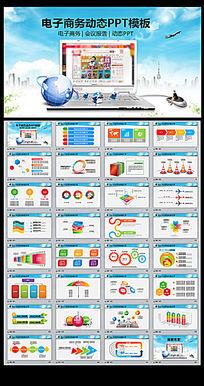 互联网IT电子商务网络科技信息动态PPT