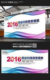 简约线条商务科技会议背景展板