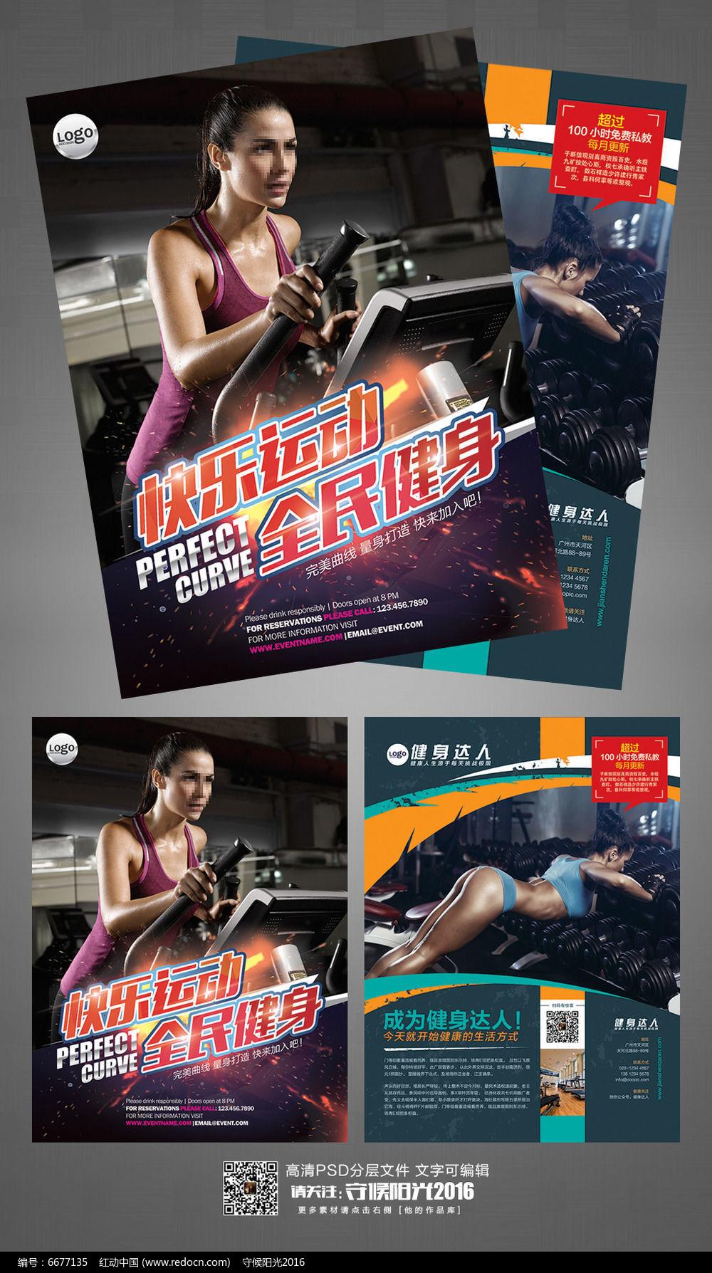 快乐运动全民健身时尚宣传单设计图片