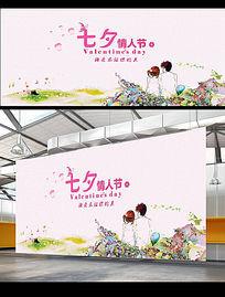浪漫水彩七夕情人节海报展板设计