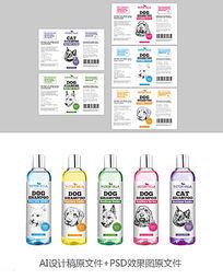 猫狗宠物沐浴露瓶贴包装设计