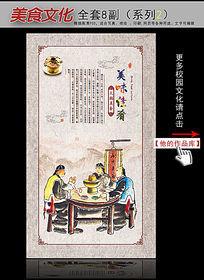 美食文化火锅篇之美味佳肴展板