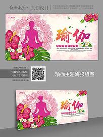 清新瑜伽宣传海报模板