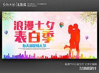 七夕情人节详情活动宣传海报展板